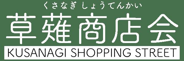 草薙商店会